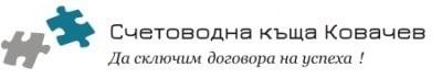 Счетоводна Къща Ковачев гр Варна